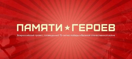 Всероссийский проект «Памяти Героев»